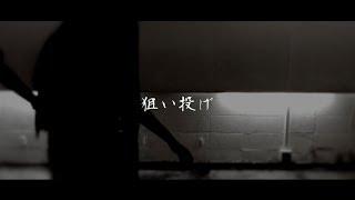 −真天地開闢集団−ジグザグ「狙い投げ」MV
