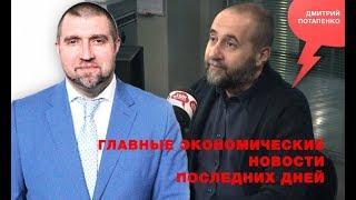 «Потапенко будит!», Андрей Мовчан, Главные экономические новости последних дней