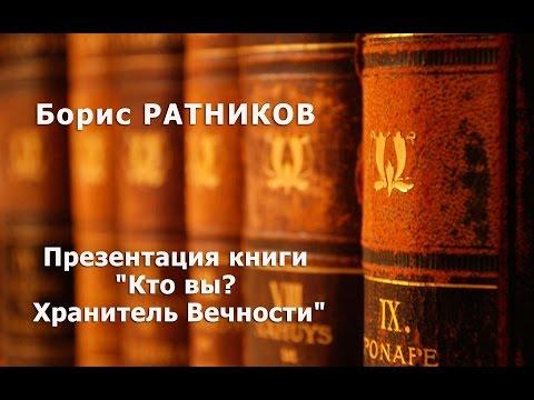 """Презентация книги """"Кто вы? Хранитель Вечности"""". Ратников Б. К."""