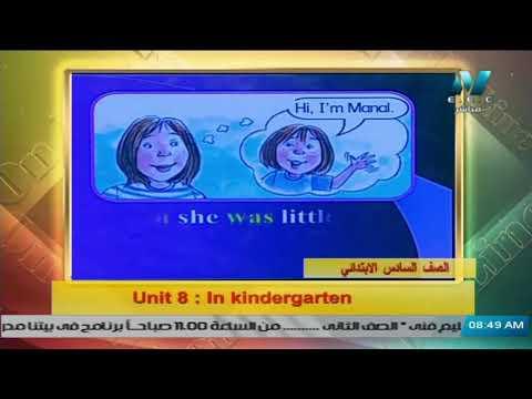 لغة انجليزية للصف السادس الابتدائي 2021  ( ترم 2 ) الحلقة 6 – Unit 8 : In Kindergarten