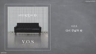 V.O.S   다시 만날까 봐 (Again)ㅣ가사ㅣ