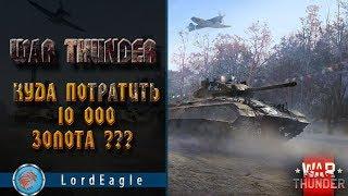 War Thunder  Куда потратить 10 000 золота???