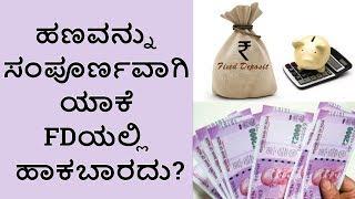 Tax on Fixed Deposit in India - ಹಣವನ್ನು ಸಂಪೂರ್ಣವಾಗಿ ಯಾಕೆ FDಯಲ್ಲಿ ಹಾಕಬಾರದು? Episode 102