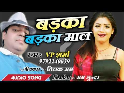 Badka Badka Mal Ba | 2019 Bhojpuri Hit Song | VP Sharma