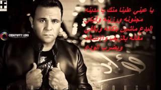 تحميل اغاني يا عيني علينا محمد فؤاد MP3