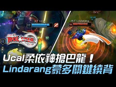 KT vs HLE Ucal柔依神搶巴龍 Lindarang蒙多關鍵繞背!Game1