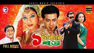 EK TAKAR BOU | Bangla Full Movie | Shakib Khan, Shabnur, Dighi | 2017 Bengali Super Hit Movie