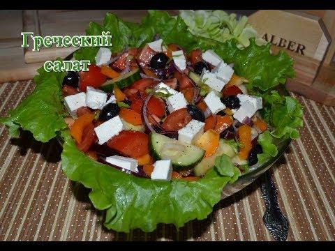 Греческий салат с сыром Сиртаки