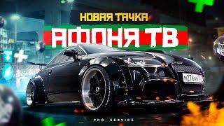 Дикая #Audi TT АфониTV
