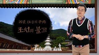 [최태성의 교과서에 나오는 우리 문화재] 20강 조선의 불교