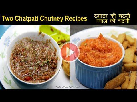 कच्चे आम और प्याज की चटपटी चटनी और टमाटर की चटनी   Chutney Recipe & Tomato Chutney Recipe