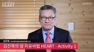 김진목의 암 치유비법 HEART – Activity 1