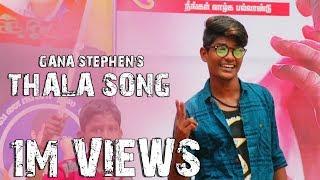 THALA BIRTHDAY SONG 2019 | Gana STEPHEN | InandOut Cinema