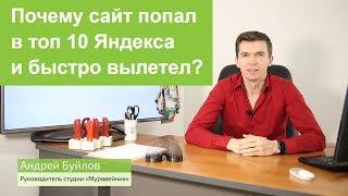 Почему сайт попал в топ 10 Яндекса и быстро вылетел?