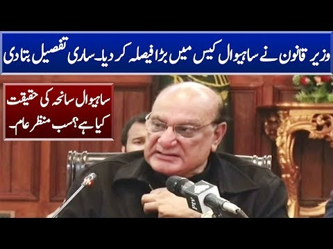 Real Story of Sahiwal Incident | Law Minister News Conference | 20 January 2019