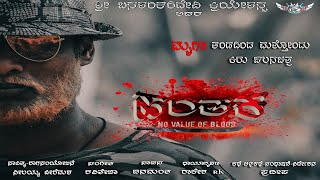 Hantak | Kannada Short Movie Trailer | Star Editing World