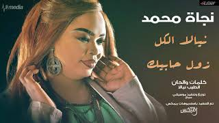 تحميل اغاني نجاة محمد - نيالا الكل زول حابيك New 2018   اغاني سودانية 2018 MP3