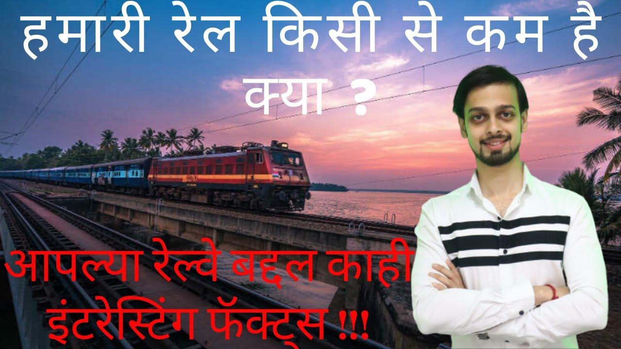 Interesting Facts About Indian Railways | MahaNMK (आपल्या भारतीय रेल्वे बद्दलची काही रोचक तथ्य )