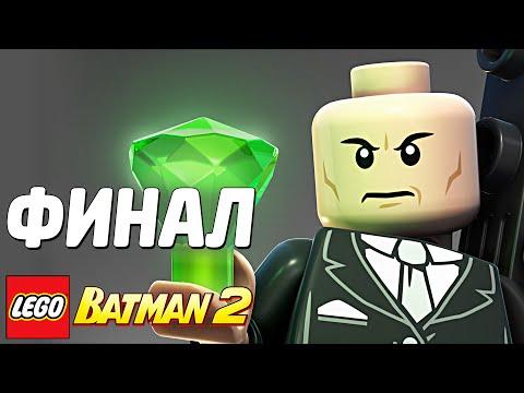 LEGO Batman 2: DC Super Heroes Прохождение - ФИНАЛ