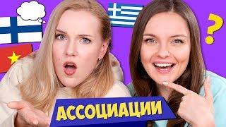 АССОЦИАЦИИ: Греция, Финляндия, Вьетнам | Джейн Кравитц и Берсик