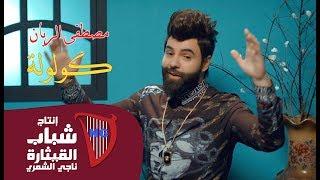 مصطفى الريان - كولوله ( فيديو كليب حصريا ) 2019 تحميل MP3