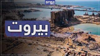 عدسة ستيب ترصد حجم الدمار جواً وبراً في العاصمة اللبنانية بيروت بعد انفجار المرفأ