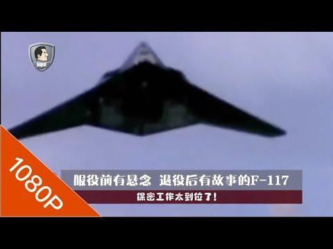 张召忠说82 服役前有悬念,退役后有故事的f 117