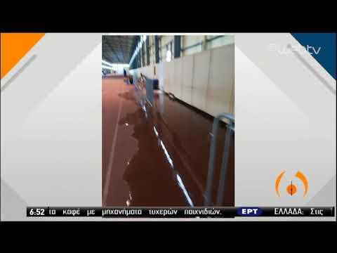 Πλημμύρησε το κλειστό προπονητήριο του Αγίου Κοσμά από τη χθεσινή καταιγίδα | 04/06/2020 | ΕΡΤ