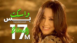 تحميل اغاني Yosra Mahnouch - Weskot Bas (EXCLUSIVE Music Video) | (يسرا محنوش - واسكت بس (فيديو كليب حصري MP3