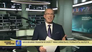 Юрий Пронько: Они всё это время лгали! Чиновники решили в 2020 г. максимально повысить налоги