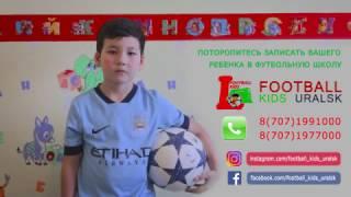 Football Kids Uralsk рекламный ролик г.Уральск