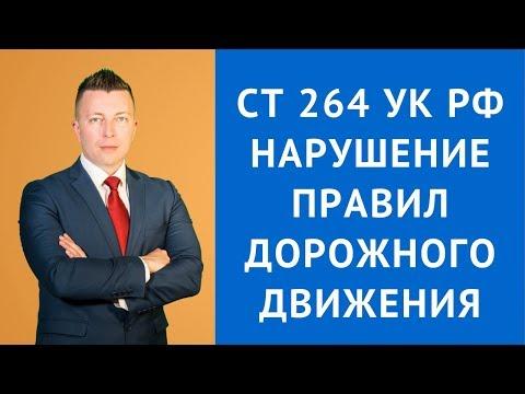 Статья 264 УК РФ - Нарушение правил дорожного движения - Адвокат по уголовным делам - Адвокат по ДТП
