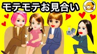 リカちゃん マリアが4人の男とデート♪? 彼氏になる人はいるのか!? お見合い おもちゃ ここなっちゃん - YouTube