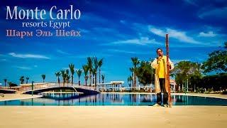 ЕГИПЕТ - Шарм Эль Шейх - Monte Carlo Sharm El Sheikh Resort Egypt