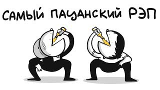 САМЫЙ ПАЦАНСКИЙ РЭП (анимация)