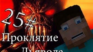 Minecraft Проклятие Дьявола