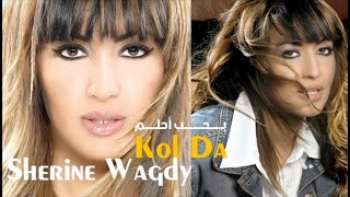 تحميل و مشاهدة Sherine Wagdy - Baheb Ahlam شيرين وجدي - بحب أحلم MP3