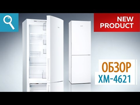 Холодильник ATLANT ХМ-4621. Обзор новой модели!
