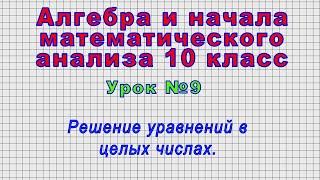 Алгебра 10 класс Урок 9