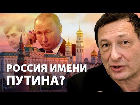 Россия имени Путина?