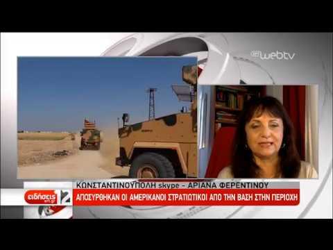 «ΟΚ» από ΗΠΑ για τουρκική επιχείρηση στην Συρία– Ξεκίνησαν οι τουρκικές δυνάμεις | 07/10/2019 | ΕΡΤ