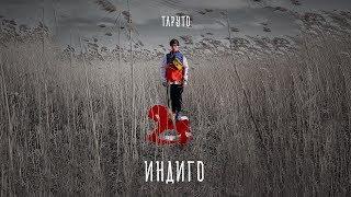Таруто — Индиго (Official Audio) / Альбом: ЗАСВОБОДУМОЛОДЫХ (2019)