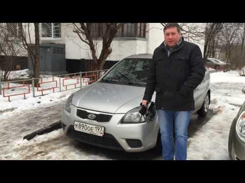 Видео отзыв: Kia Rio 2011 года