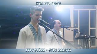 Фіра колєгів - гурт Бойки м.Калуш (068)217-18-05;(095)400-87-81