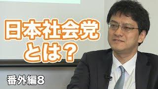 番外編14.日本社会党とは?