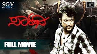 Sarathi - Kannada Full HD Movie | Darshan, Deepa Sannidhi | Dinakar Thoogudeep | Blockbuster Movie