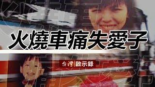 警察爸爸淚眼告白 幼稚園火燒車痛失愛子 20180506