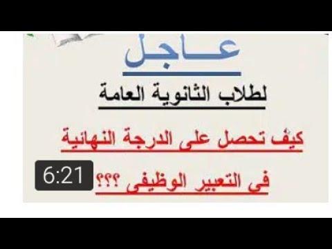 talb online طالب اون لاين التعبير بطريقة سهلة جدا  الأستاذ محمود عطية