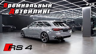 AUDI RS4 Лучшая защита Автомобиля на СЕГОДНЯЩНИЙ день!