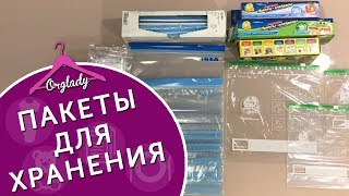 Пакеты для хранения и заморозки: Фрекен бок, Икеа истад и другие.